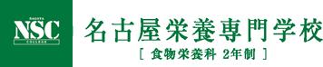 名古屋栄養専門学校